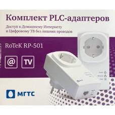 PLC-мост МГТС (компл. 2шт)