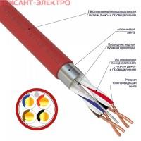 Кабель для пожарной сигнализации REXANT КПСВЭВ 2x2x0,50 мм², бухта 200м