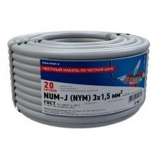 Кабель силовой медный NUM-J 3x1,5 мм², длина 20 метров, ГОСТ 31996-2012, ТУ 3520-015-38229892-2015  REXANT